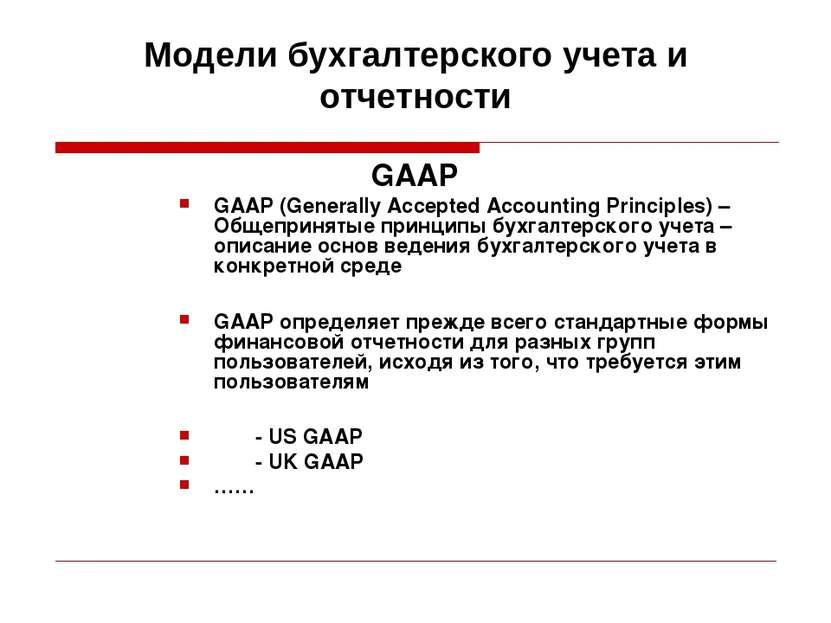 Модели бухгалтерского учета и отчетности GAAP GAAP (Generally Accepted Accoun...