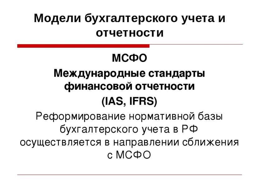 Модели бухгалтерского учета и отчетности МСФО Международные стандарты финансо...