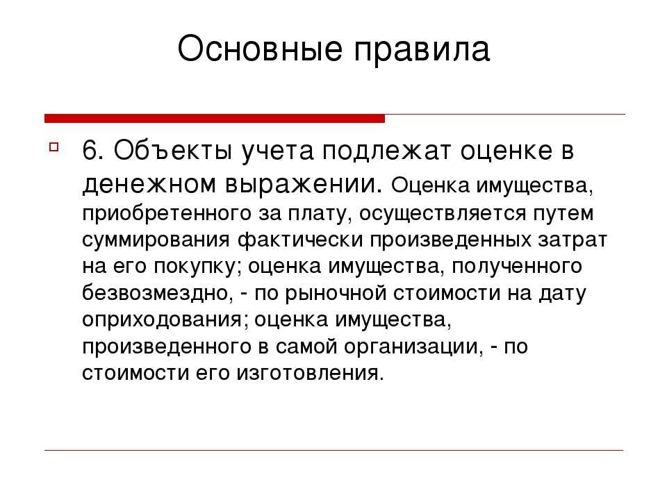 Основные правила 6. Объекты учета подлежат оценке в денежном выражении. Оценк...
