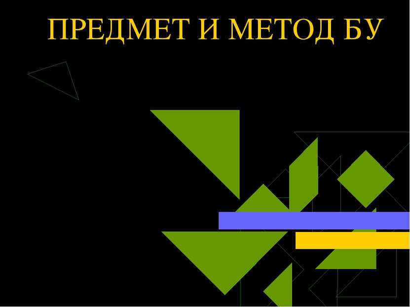Предмет БУ финансово-хозяйственная деятельность отдельного предприятия наблюд...