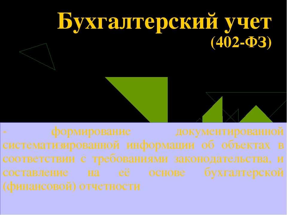 Бухгалтерский учет (402-ФЗ) - формирование документированной систематизирован...