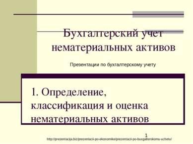 Бухгалтерский учет нематериальных активов 1. Определение, классификация и оце...