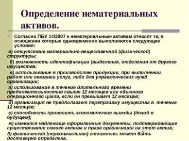 Определение нематериальных активов. Согласно ПБУ 14/2007 к нематериальным акт...