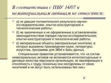 В соответствии с ПБУ 14/07 к нематериальным активам не относятся: а) не давши...