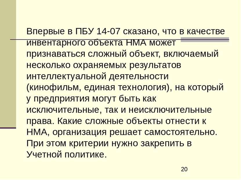 Впервые в ПБУ 14-07 сказано, что в качестве инвентарного объекта НМА может пр...