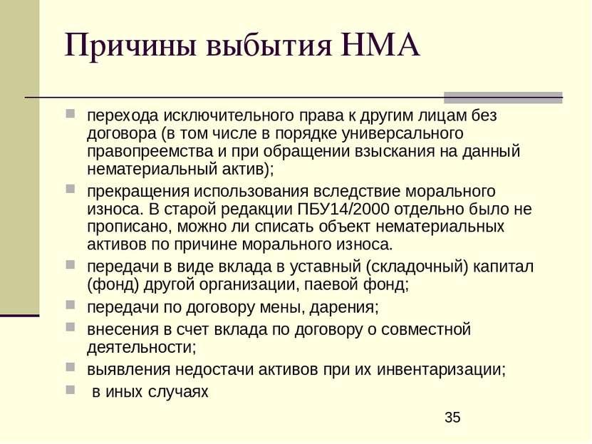 Причины выбытия НМА перехода исключительного права к другим лицам без договор...