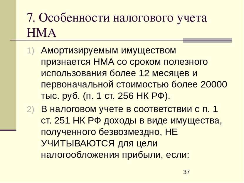 7. Особенности налогового учета НМА Амортизируемым имуществом признается НМА ...