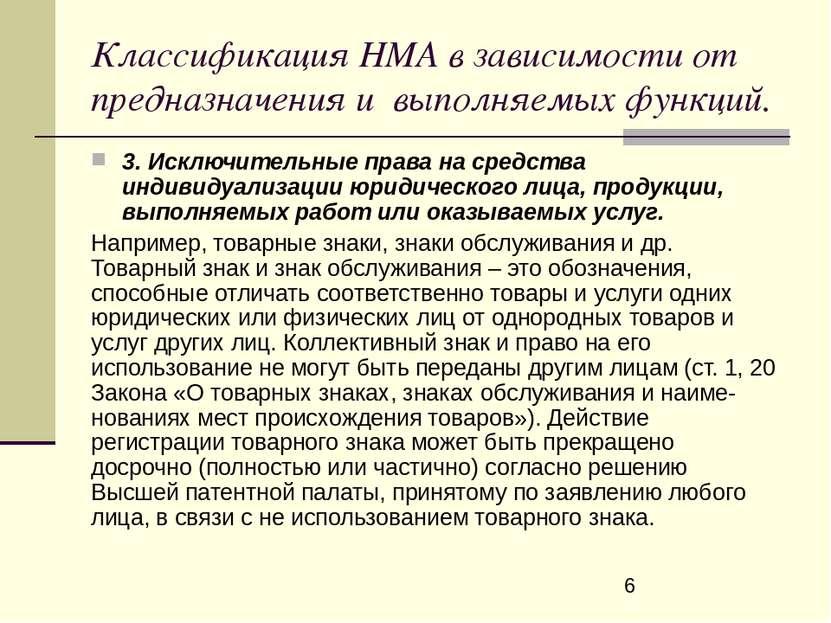 Классификация НМА в зависимости от предназначения и выполняемых функций. 3. И...