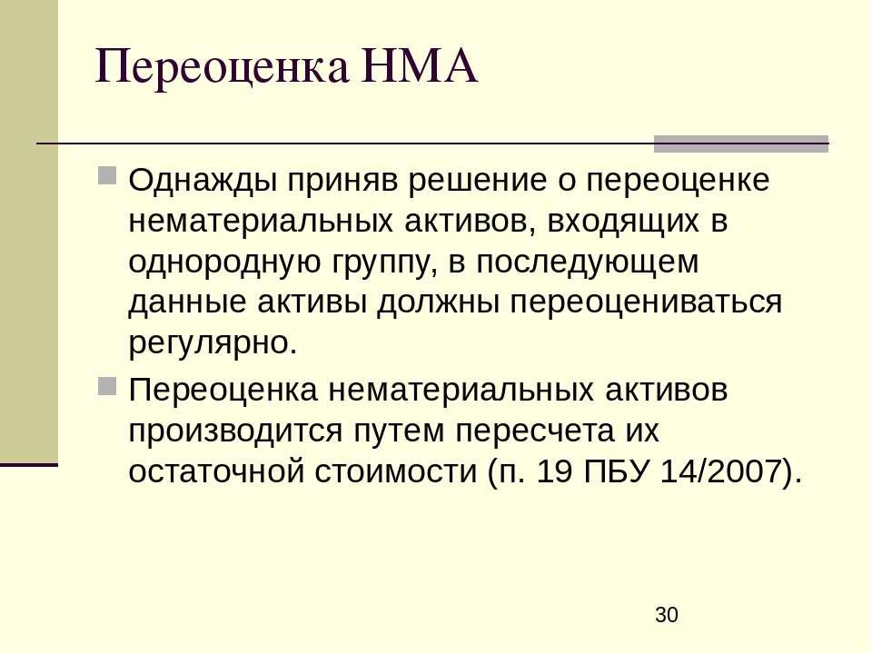 Переоценка НМА Однажды приняв решение о переоценке нематериальных активов, вх...