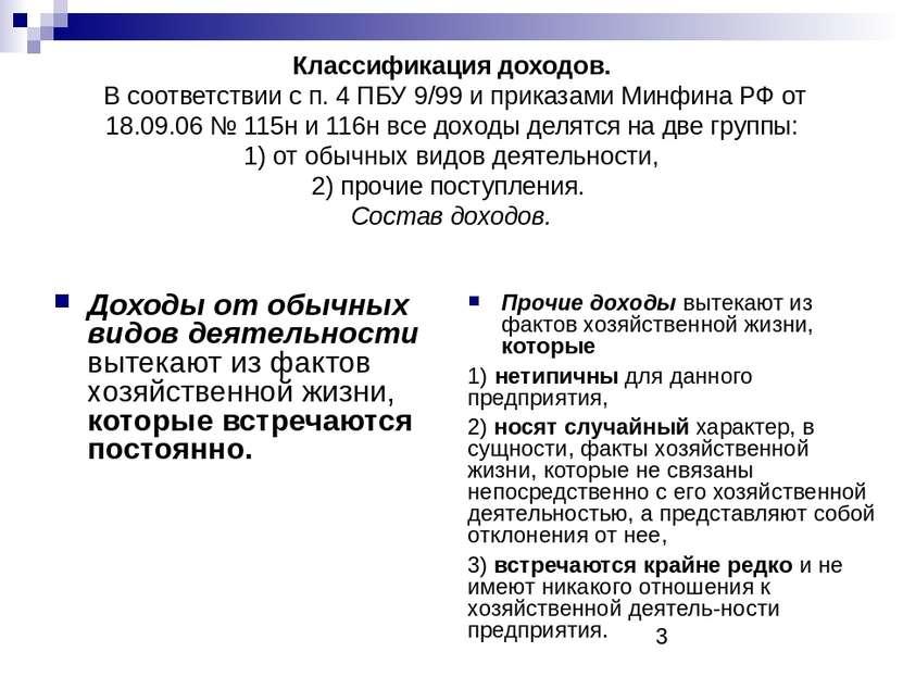 Классификация доходов. В соответствии с п. 4 ПБУ 9/99 и приказами Минфина РФ ...