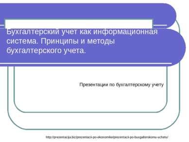 Бухгалтерский учет как информационная система. Принципы и методы бухгалтерско...