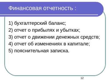 Финансовая отчетность : 1) бухгалтерский баланс; 2) отчет о прибылях и убытка...