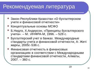 Рекомендуемая литература Закон Республики Казахстан «О бухгалтерском учете и ...