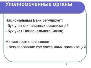 Уполномоченные органы Национальный Банк регулирует: - бух.учет финансовых орг...