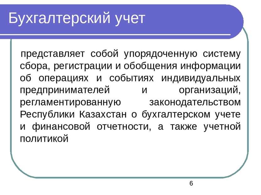 Бухгалтерский учет представляет собой упорядоченную систему сбора, регистраци...