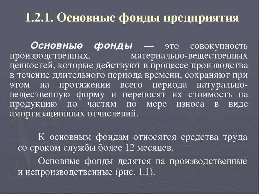 1.2.1. Основные фонды предприятия Основные фонды — это совокупность производс...