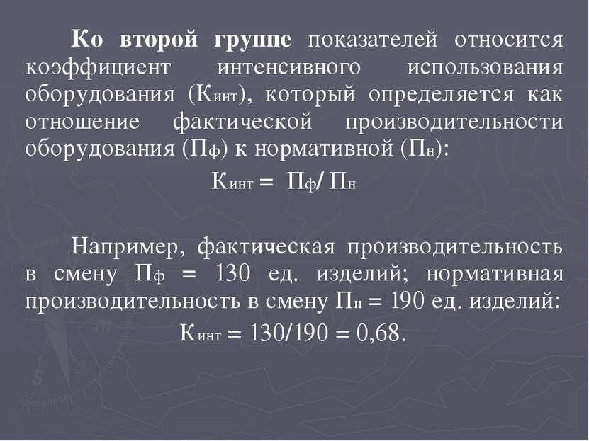 Ко второй группе показателей относится коэффициент интенсивного использования...