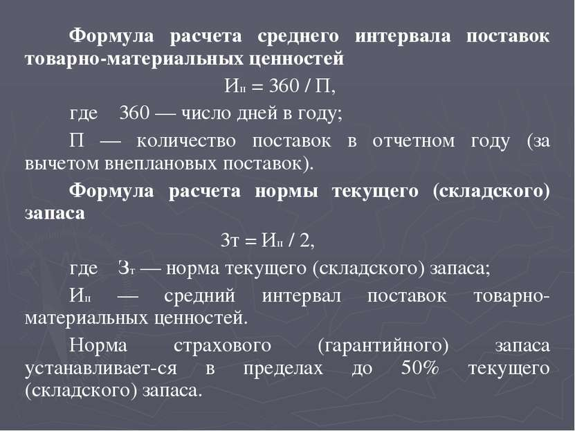 Расчет средней нормы запаса сырья материалов и полуфабрикатов Д = (16,5 • 40 ...