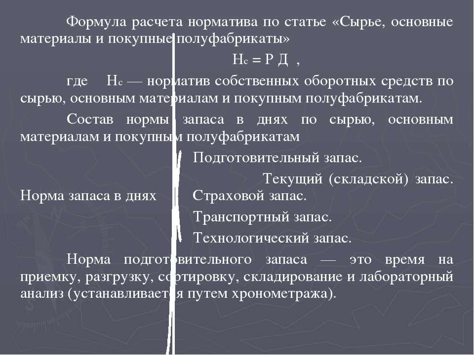 Формула расчета транспортного запаса Тз =Мп /Рм , где Мп — товарно-материальн...