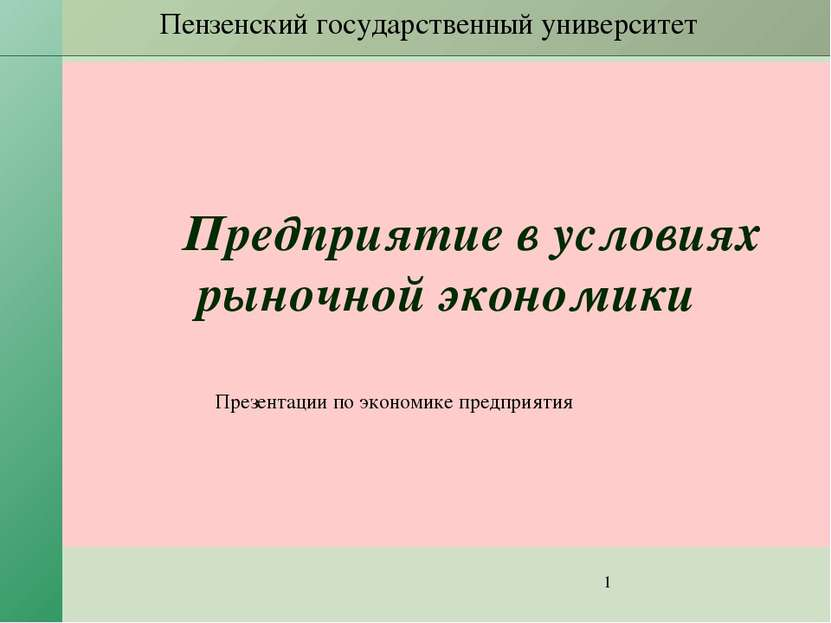 Пензенский государственный университет Предприятие в условиях рыночной эконом...