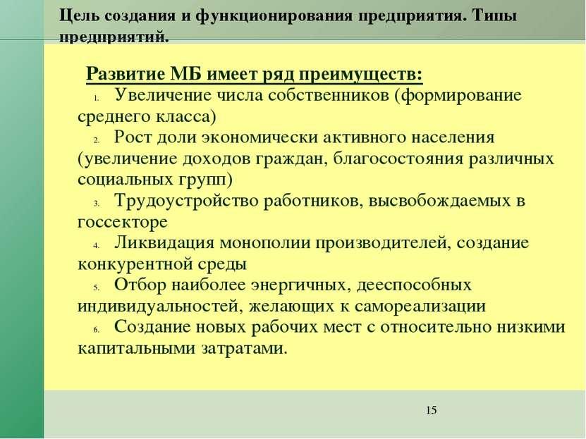 Цель создания и функционирования предприятия. Типы предприятий. Развитие МБ и...