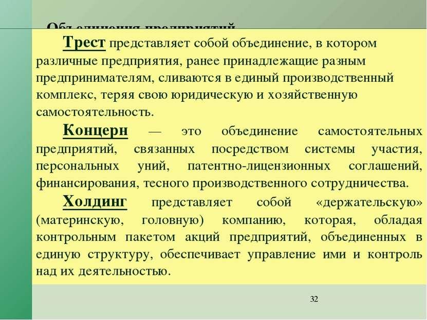 Объединения предприятий Трест представляет собой объединение, в котором разли...
