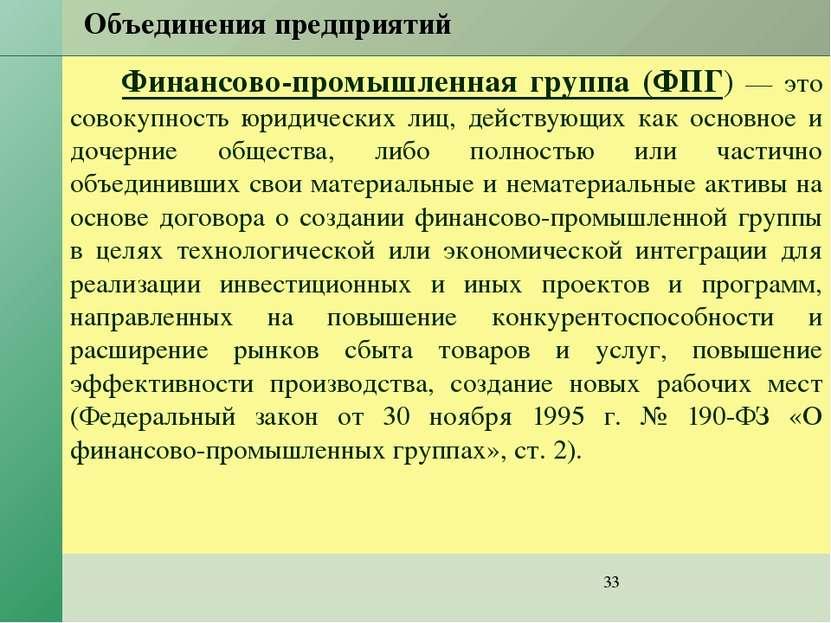 Объединения предприятий Финансово-промышленная группа (ФПГ) — это совокупност...