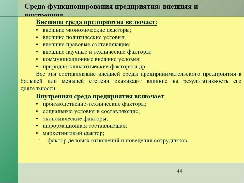 Среда функционирования предприятия: внешняя и внутренняя. Внешняя среда предп...