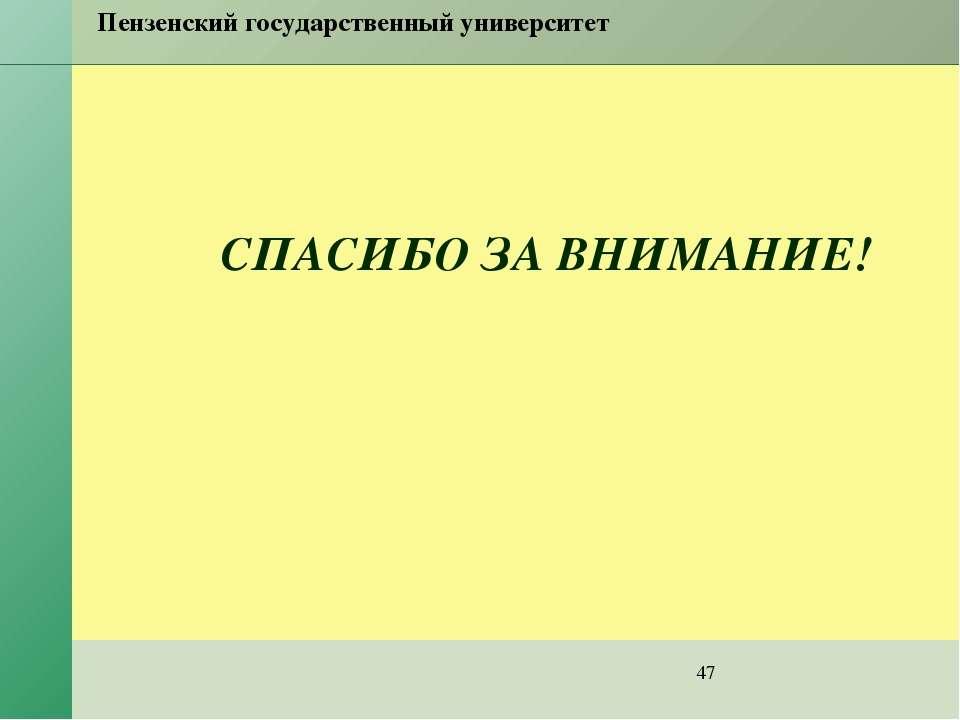 Пензенский государственный университет СПАСИБО ЗА ВНИМАНИЕ!