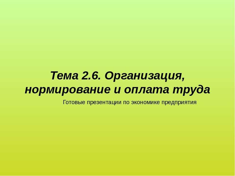 Тема 2.6. Организация, нормирование и оплата труда Готовые презентации по эко...
