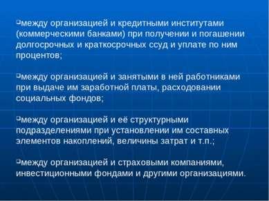 между организацией и кредитными институтами (коммерческими банками) при получ...
