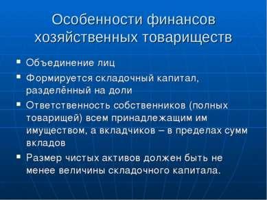 Особенности финансов хозяйственных товариществ Объединение лиц Формируется ск...