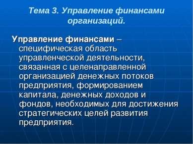 Тема 3. Управление финансами организаций. Управление финансами – специфическа...