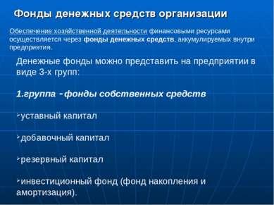 Обеспечение хозяйственной деятельности финансовыми ресурсами осуществляется ч...