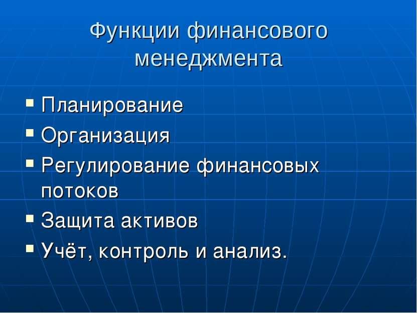 Функции финансового менеджмента Планирование Организация Регулирование финанс...