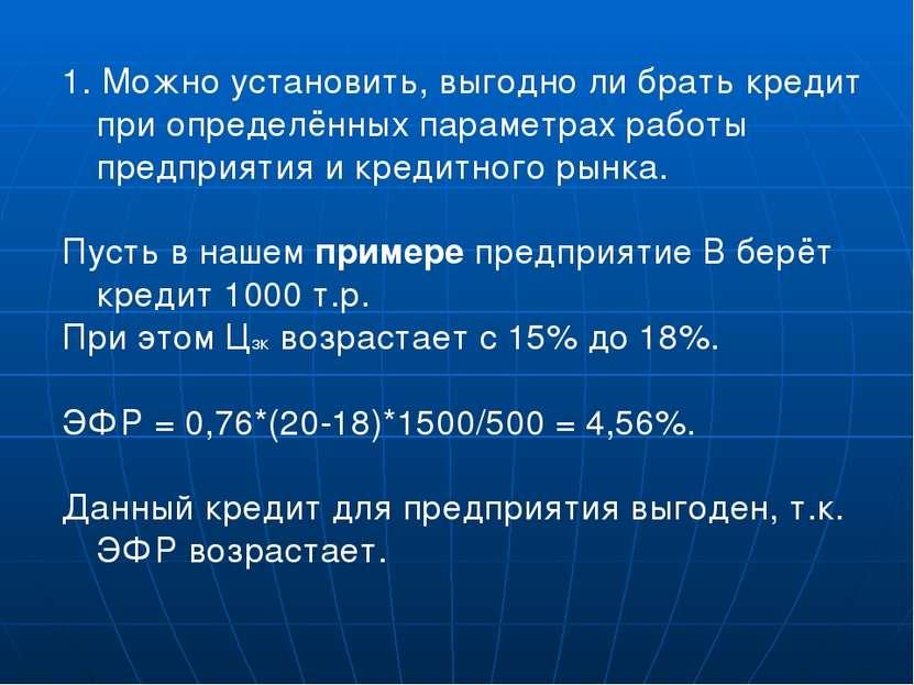 1. Можно установить, выгодно ли брать кредит при определённых параметрах рабо...