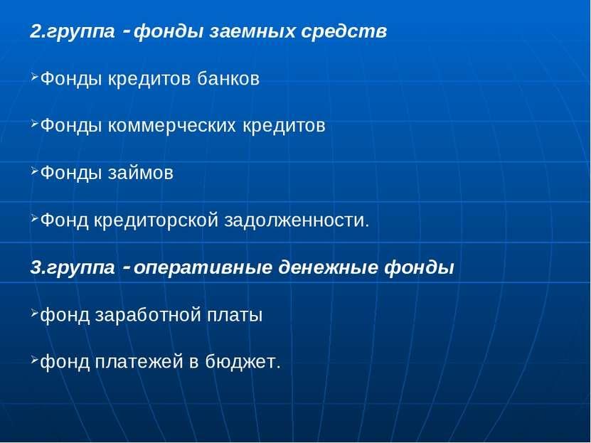 2.группа фонды заемных средств Фонды кредитов банков Фонды коммерческих креди...