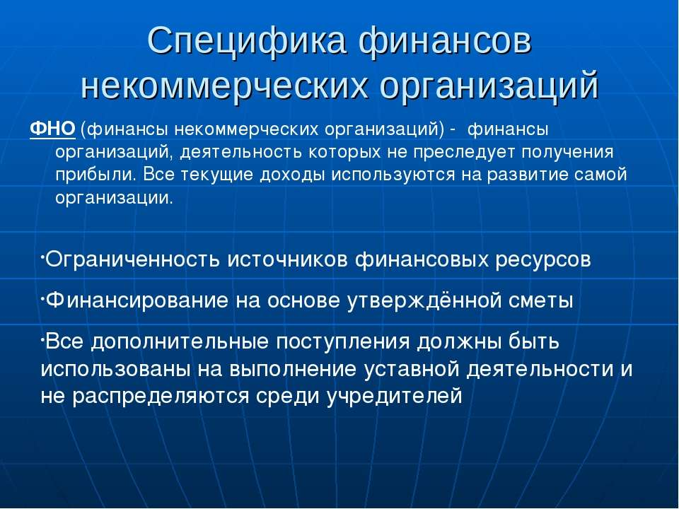 Специфика финансов некоммерческих организаций ФНО (финансы некоммерческих орг...