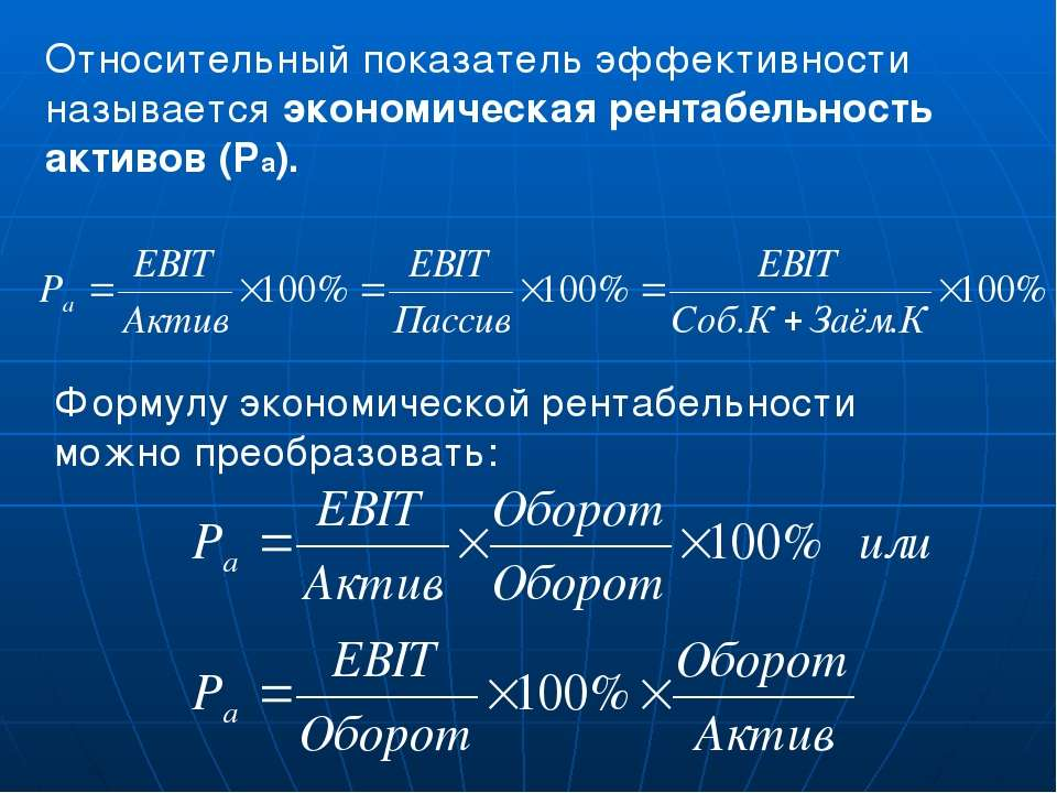 Относительный показатель эффективности называется экономическая рентабельност...