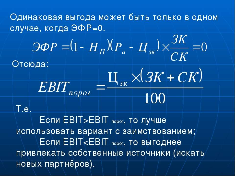 Одинаковая выгода может быть только в одном случае, когда ЭФР=0. Отсюда: Т.е....
