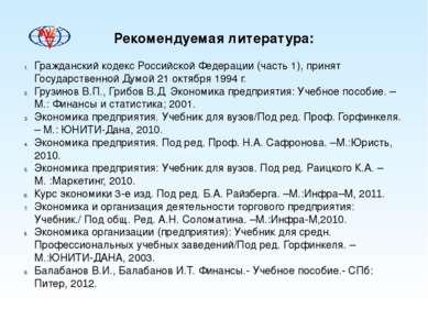 Рекомендуемая литература: Гражданский кодекс Российской Федерации (часть 1), ...