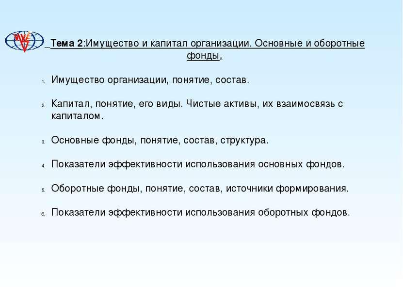 Тема 2:Имущество и капитал организации. Основные и оборотные фонды. Имущество...