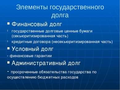 Государственные займы 5. По уровню эмитента федеральные региональные местные ...