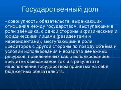 Государственные займы 9. По способу определения предлагаемого инвестору доход...
