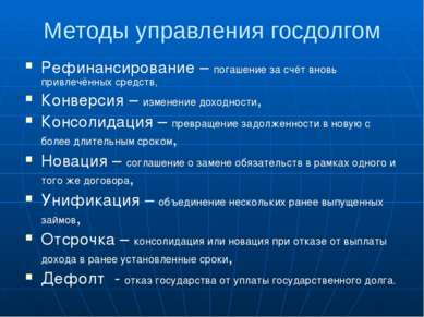 Структура госдолга по валютному критерию Государственный долг Государственный...