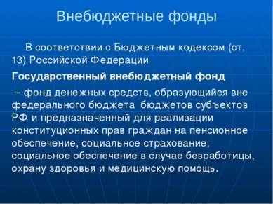 Внебюджетные фонды В соответствии с Бюджетным кодексом (ст. 13) Российской Фе...