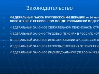Законодательство ФЕДЕРАЛЬНЫЙ ЗАКОН РОССИЙСКОЙ ФЕДЕРАЦИИ от 24 июля 2009 г. N ...