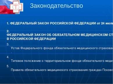 Целевые фонды ФФОМС Фонд софинансирования Фонд компенсаций Образуются за счёт...