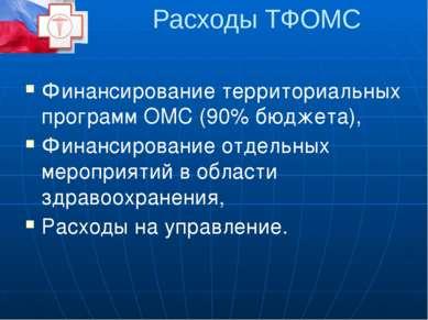 О бюджете ФФОМС на 2012 год и на плановый период 2013 и 2014 годов Показатель...