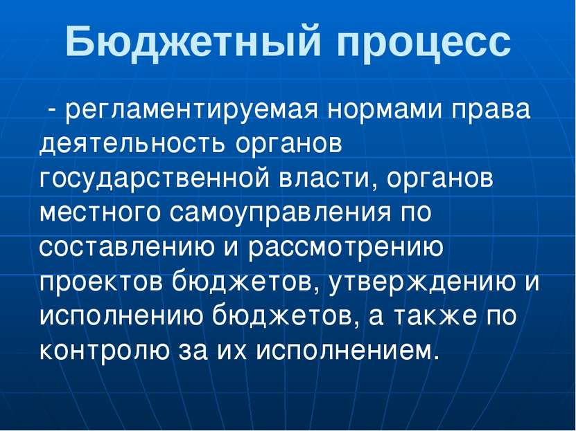 Полномочия исполнительных органов власти Составление проектов бюджетов, Предс...